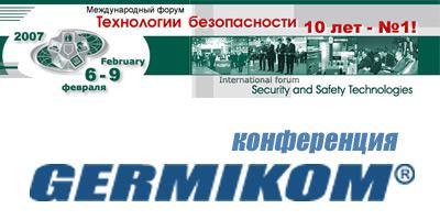 Конференция GERMIKOM