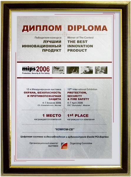 Диплома за най-добър иновационен продукт